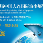 SHIPTEC CHINA 2018